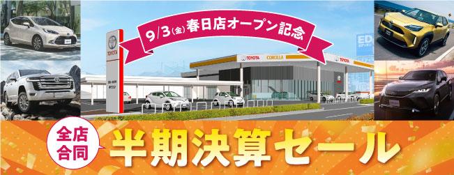 春日店オープン記念 半期決算セール