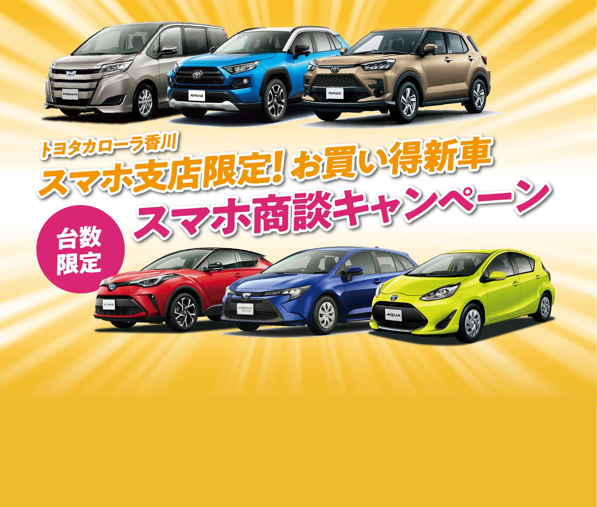 トヨタカローラ香川 スマホ支店限定!お買い得新車 スマホ商談キャンペーン